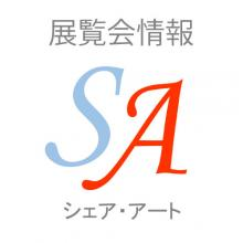 ShareArt 展覧会・イベント情報